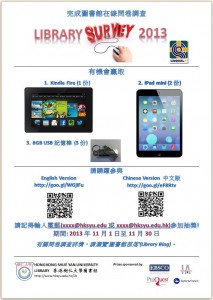 LibrarySurvey2013_Poster_Chinese