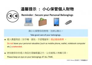 reminder_secure yor personal belongings