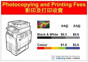 PhotocopyPrice_2017a-page001