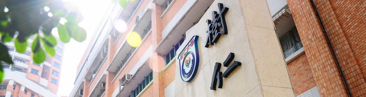 Hong Kong Shue Yan University Library Blog