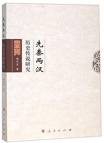 先秦两汉历史传说研究 /  魏代富
