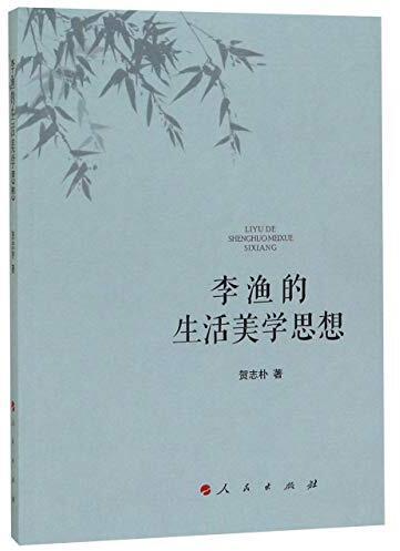 李渔的生活美学思想 /  贺志朴