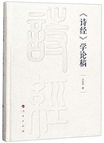 《诗经》学论稿 /  王长华, 1956-