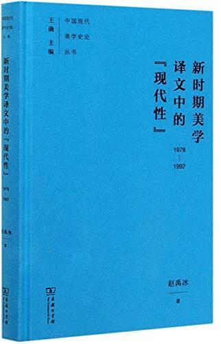 """新时期美学译文中的""""现代性""""(1978-1992) /  赵禹冰"""