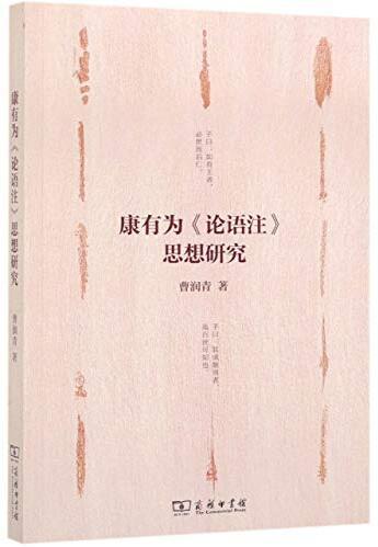 康有为《论语注》思想研究 /  曹润青
