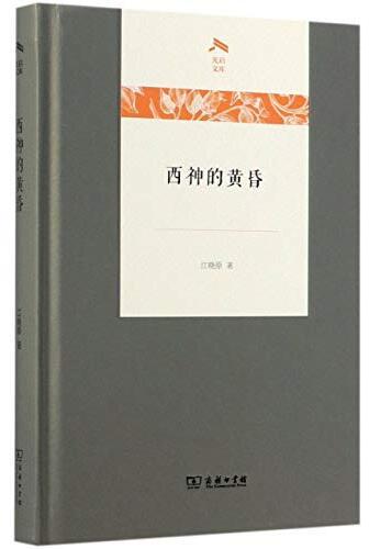 西神的黄昏 /  江晓原, 1955-