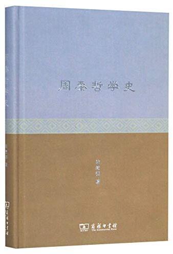 周秦哲学史 /  陸懋德