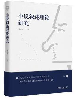 小说叙述理论研究 /  谭光辉, 1974-