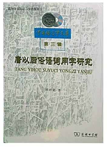 唐以后俗语词用字研究 /  刘君敬