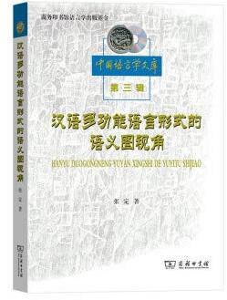 汉语多功能语言形式的语义图视角 /  张定