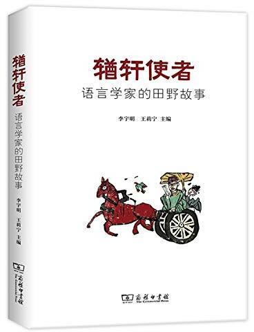 輶轩使者 : 语言学家的田野故事
