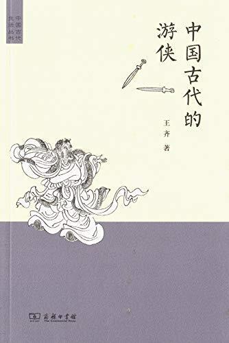 中国古代的游侠 /  王齐