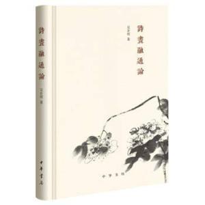 诗画融通论 /  吴企明, 1933-