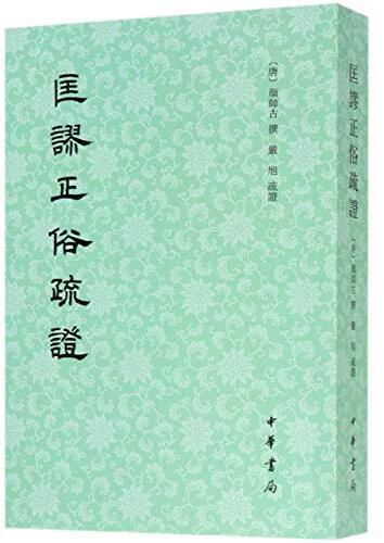 匡謬正俗疏證 /  顏師古, 581-645