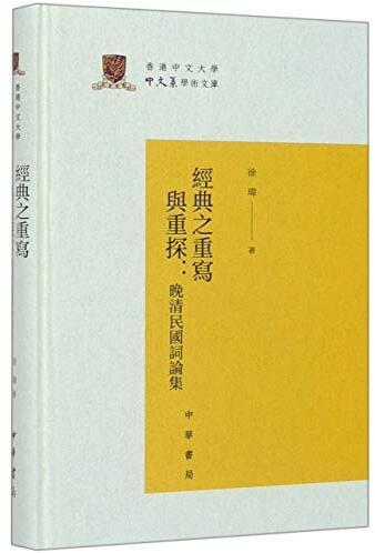 經典之重寫與重探 : 晚清民國詞論集 /  徐瑋