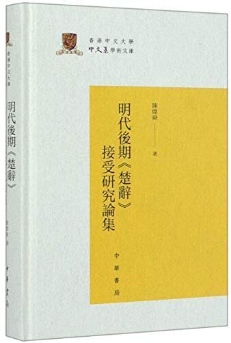 明代後期《楚辭》接受研究論集 /  陳煒舜