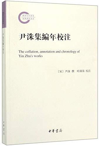 尹洙集編年校注 = The collection, annotation and chronology of Yin Zhu