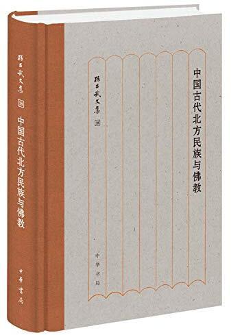 中国古代北方民族与佛教 /  孙昌武