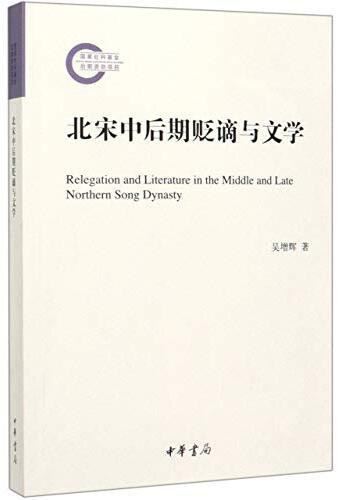 北宋中后期贬谪与文学 = Relegation and literature in the middle and late Northern Song dynasty /  吴增辉