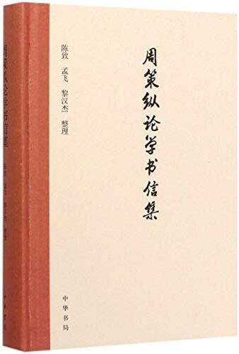 周策纵论学书信集 /  周策纵, 1916-2007