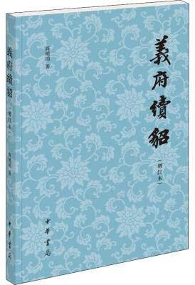 義府续貂 : 增订本 /  蔣禮鴻, 1916-1995