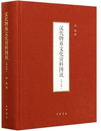 汉代物质文化资料图说 : 修定本 /  孙机, 1929-