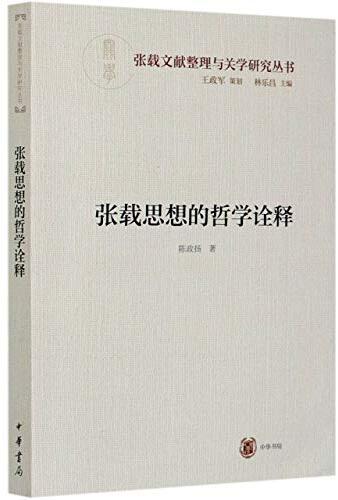 张载思想的哲学诠释 /  陳政揚