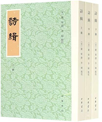 詩緝 /  嚴粲, active 1248