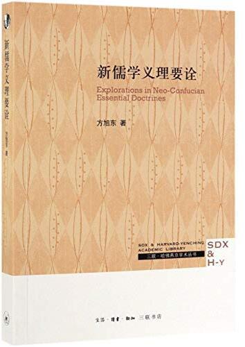 新儒学义理要诠 = Explorations in neo-Confucian essential doctrines /  方旭东, 1970-