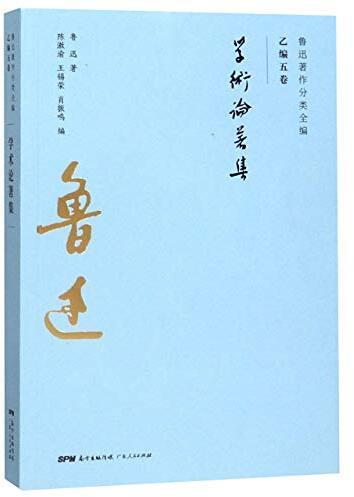 学术论著集 /  鲁迅, 1881-1936