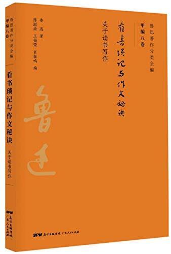 看书琐记与作文秘诀 : 关于读书写作 /  鲁迅, 1881-1936