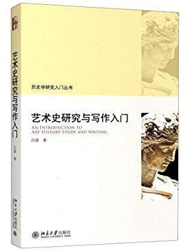 艺术史研究与写作入门 = An introduction to art history study and writing /  吕澎, 1956-