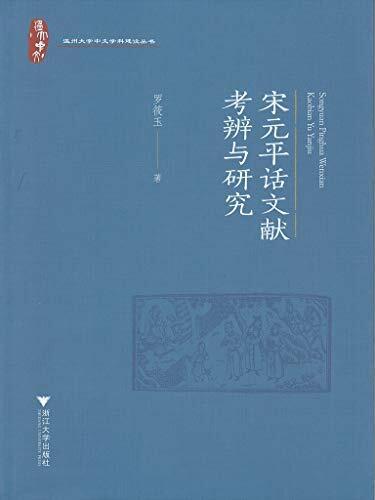 宋元平话文献考辨与研究 /  罗筱玉, 1971-