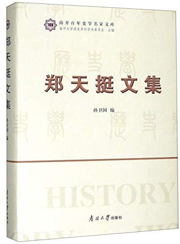 郑天挺文集 /  郑天挺, 1899-1981