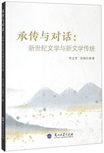 承传与对话 : 新世纪文学与新文学传统 /  李志孝