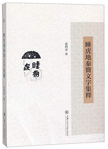 睡虎地秦簡文字集釋 /  夏利亞
