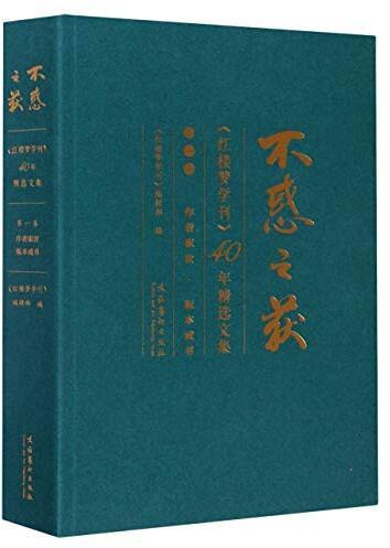 不惑之获 : 《红楼梦学刊》40年精选文集