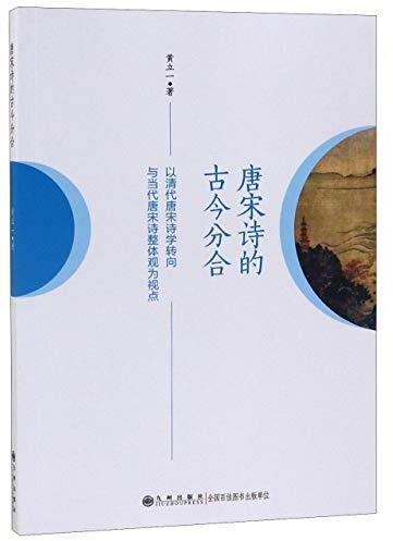 唐宋诗的古今分合 : 以清代唐宋诗学转向与当代唐宋诗整体观为视点 /  黄立一