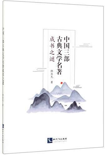 中国三部古典文学名著成书之谜 /  韩亚光, 1972-