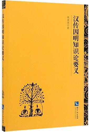 汉传因明知识论要义 /  姚南强