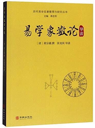易学象数论导读 /  黄宗羲, 1610-1695