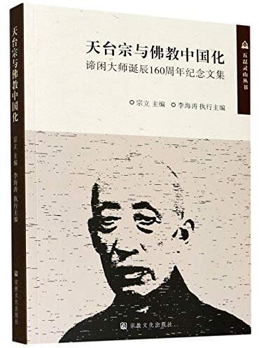 天台宗与佛教中国化 : 谛闲大师诞辰160周年纪念文集