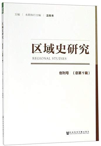 区域史研究 = Regional studies