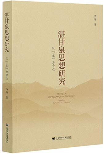"""湛甘泉思想研究 : 以『生』为中心 = Study on Zhan Ganquan thought : based on the center of """"dynamic"""" /  马寄"""