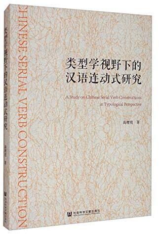 类型学视野下的汉语连动式研究 = A study on Chinese serial verb constructions in typological perspective /  高增霞