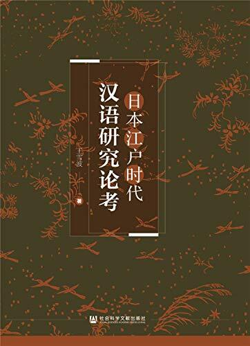 日本江户时代汉语研究论考 /  王雪波