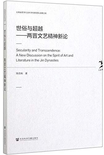 世俗与超越 : 两晋文艺精神新论 = Secularity and transcendence : a new discussion on the spirit of art and literature in the Jin dynasties /  陈志刚