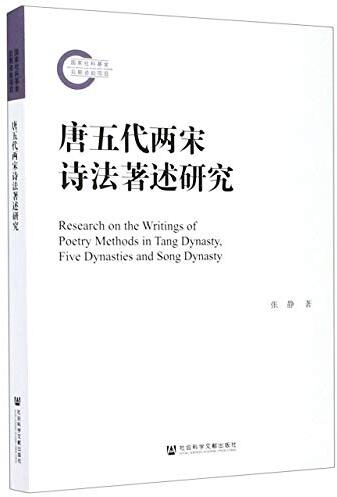 唐五代两宋诗法著述研究 = Research on writings of poetry methods in Tang dynasty, Five dynasties and Song dynasty /  張靜, 1982-