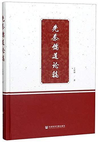 先秦儒道论稿 /  王世舜