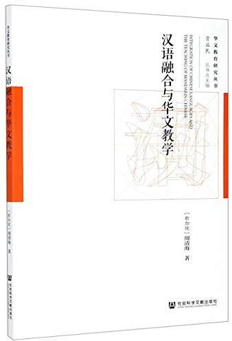 汉语融合与华文教学 = Integration of Chinese languages and the teaching of Mandarin Chinese /  周清海, 1941-